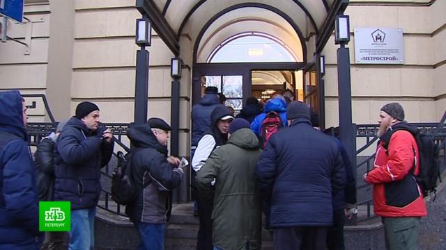 Питерские метростроители добиваются зарплаты с помощью прокуратуры.Санкт-Петербург, метро, строительство, зарплаты, работа.НТВ.Ru: новости, видео, программы телеканала НТВ
