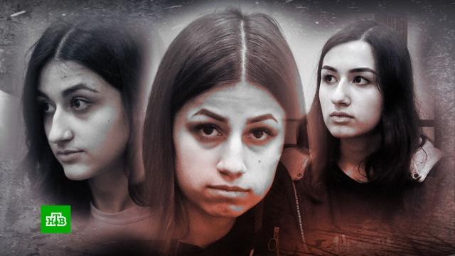 «Защитно-оборонительная реакция»: дело против сестер Хачатурян может быть закрыто.аресты, жестокость, изнасилования, Москва, насилие над детьми, суды, убийства и покушения.НТВ.Ru: новости, видео, программы телеканала НТВ