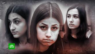 <nobr>«Защитно-оборонительная</nobr> реакция»: дело против сестер Хачатурян может быть закрыто