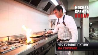 Главная тайна шеф-повара Кремля