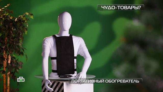 Нательный обогреватель: достаточно ли он дает тепла.изобретения, технологии.НТВ.Ru: новости, видео, программы телеканала НТВ
