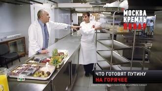 Как проверяют еду для президента