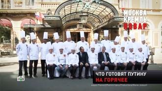 Секретный чат поваров Путина, Меркель и Елизаветы II