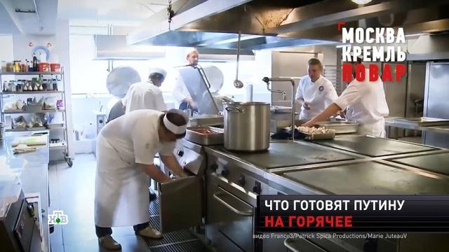 «Масло светчины»: шеф-повар Кремля не сразу поладил скомандой.Медведев, Путин, еда, президент РФ, эксклюзив.НТВ.Ru: новости, видео, программы телеканала НТВ