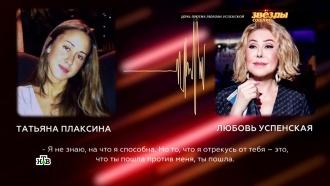 Дочь Успенской: мать давала мне наркотики, а потом упекла в клинику