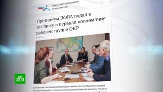 ВФЛА объявила ороспуске президиума