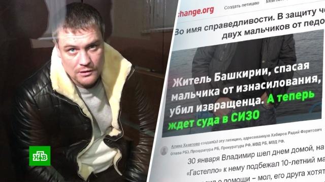Спасавший детей от изнасилования уфимец заявил, что не хотел убивать педофила.Башкирия, дети и подростки, педофилия, суды, убийства и покушения.НТВ.Ru: новости, видео, программы телеканала НТВ