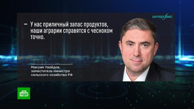 В Минсельхозе оценили коронавирусную угрозу для чеснока.Китай, деловые новости, продукты.НТВ.Ru: новости, видео, программы телеканала НТВ