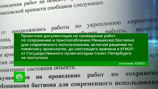ВСмольном ответили, почему вМеншиковом бастионе остановилась реставрация.Петропавловская крепость, Санкт-Петербург, археология, история, реконструкция и реставрация.НТВ.Ru: новости, видео, программы телеканала НТВ