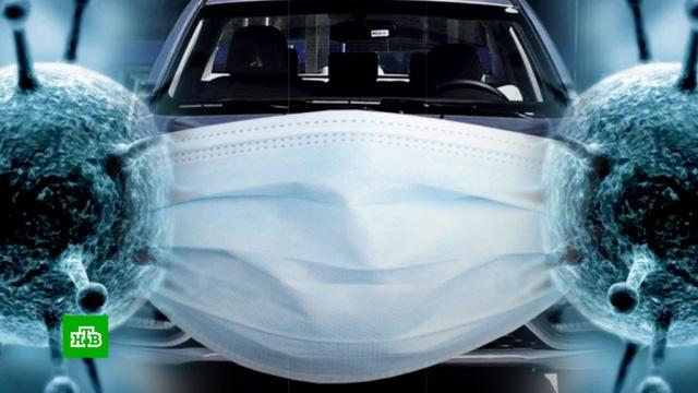 В Китае начали разрабатывать антивирусный автомобиль.Китай, автомобили, автомобильная промышленность, болезни, эпидемия.НТВ.Ru: новости, видео, программы телеканала НТВ
