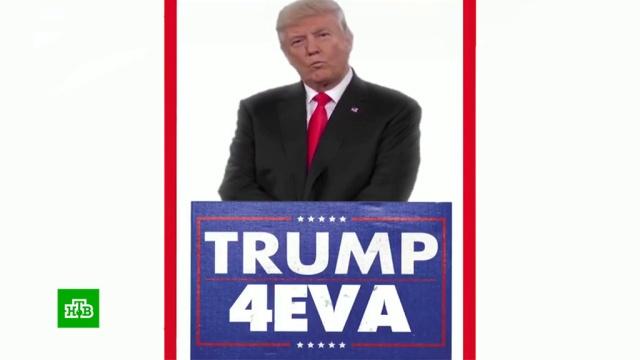 На провал импичмента Трамп отреагировал роликом про свое вечное президентство.США, Трамп Дональд, выборы, импичмент, парламенты, скандалы.НТВ.Ru: новости, видео, программы телеканала НТВ