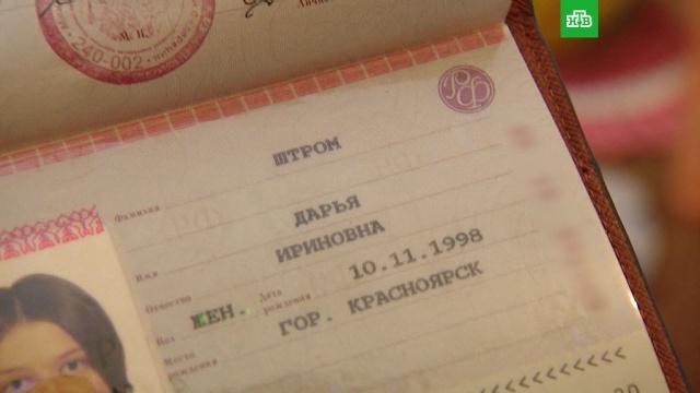 Смертельная опасность москитных сеток.НТВ.Ru: новости, видео, программы телеканала НТВ