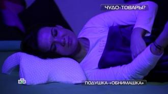 Подушка необычной формы: правда ли избавит от бессонницы и головных болей