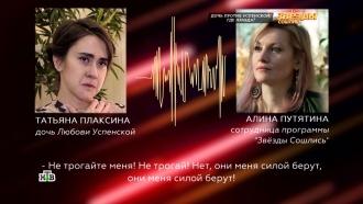 «Не создавайте мне проблему»: Успенская хотела скрыть конфликт сдочерью