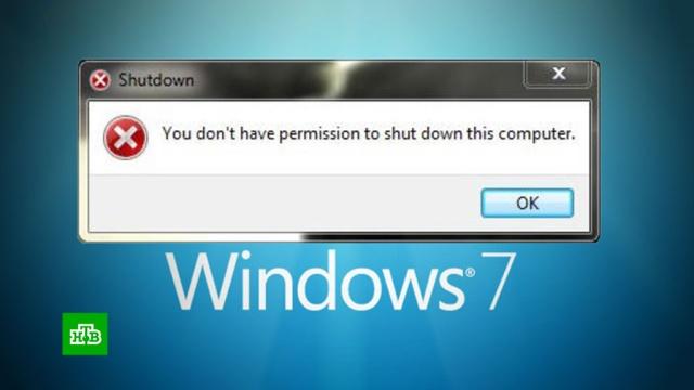 Пользователи Windows 7не могут выключить компьютеры.Microsoft, Windows, гаджеты, компьютеры, технологии.НТВ.Ru: новости, видео, программы телеканала НТВ