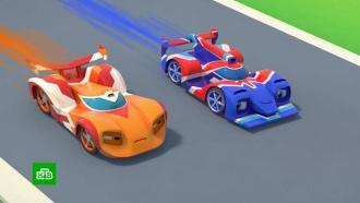 Пилоты <nobr>«Формулы-1»</nobr> представили новый российский мультсериал «Супер ралли»