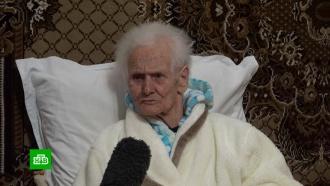 Потерявшая жилье <nobr>101-летняя</nobr> пенсионерка не может получить статус блокадницы