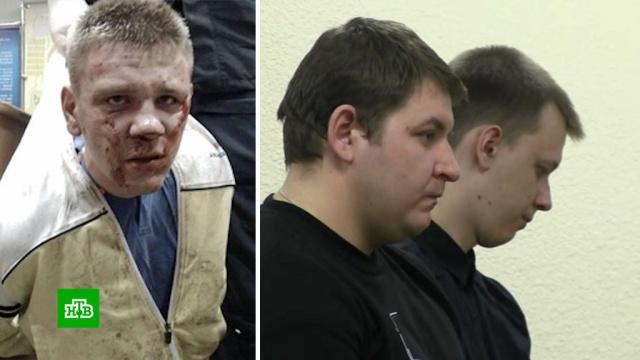 Колпинские полицейские за избиение подростка получили реальные сроки.Санкт-Петербург, дети и подростки, драки и избиения, жестокость, приговоры, суды.НТВ.Ru: новости, видео, программы телеканала НТВ