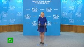 Захарова назвала действия польских властей «позорной войной с памятниками»