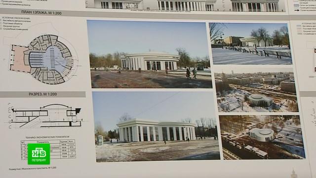 Петербургские архитекторы показали, как будет выглядеть вестибюль «Парка Победы».Санкт-Петербург, архитектура, метро, реконструкция и реставрация.НТВ.Ru: новости, видео, программы телеканала НТВ