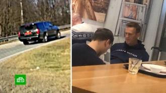 Прилетевшего вРигу Навального встретили на машине сдипномерами США