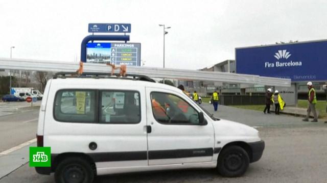 Всемирный мобильный конгресс вБарселоне отменили из-за вспышки коронавируса вКитае.ВОЗ, Китай, болезни, здравоохранение, мобильная связь, эпидемия.НТВ.Ru: новости, видео, программы телеканала НТВ