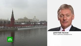 ВКремле отреагировали на угрозы вадрес российского посла вТурции