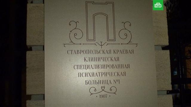 Взрыв впсихбольнице Ставрополя устроил самоубийца.Ставрополь, больницы, взрывы.НТВ.Ru: новости, видео, программы телеканала НТВ