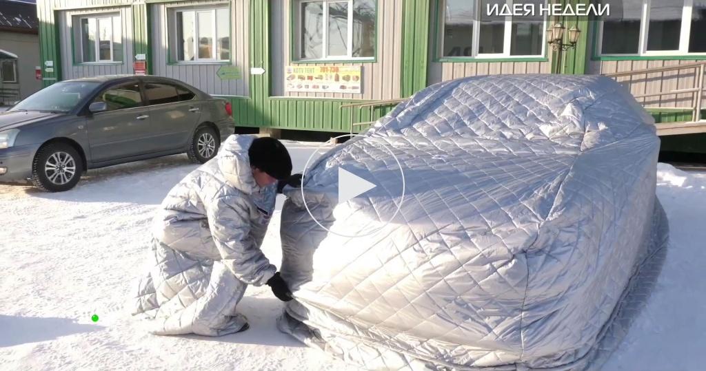 Теплосберегающее одеяло для автомобилей