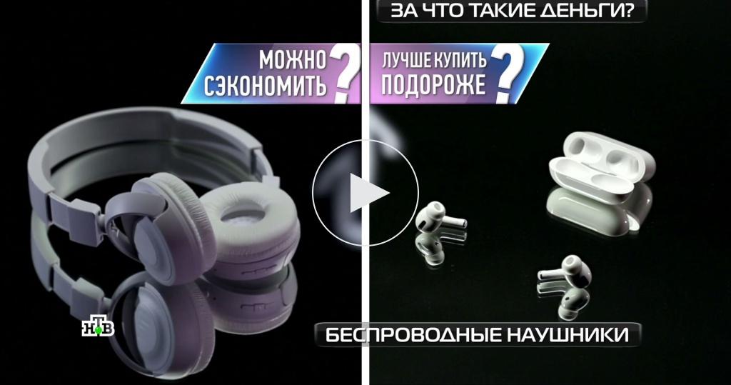 Вчем разница между наушниками за 1,5тыс. и21тыс. рублей?