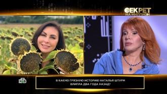 Наталья Бочкарёва и Наталья Штурм поругались из-за испанской виллы