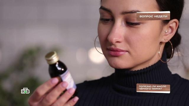 Полезноли масло черного тмина?НТВ.Ru: новости, видео, программы телеканала НТВ
