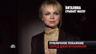 «Любимый Джигочка»: <nobr>Цымбалюк-Романовская</nobr> публично покаялась перед Джигарханяном