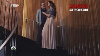 Как <nobr>секс-навыки</nobr> помогли россиянке завоевать сердце короля Малайзии