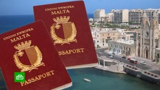 Мальта ужесточит правила выдачи «золотых паспортов»