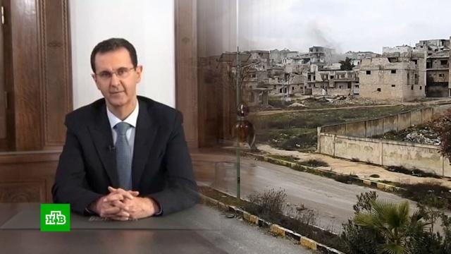 Асад призвал сирийцев готовиться кновым боям стеррористами.Асад, Сирия, войны и вооруженные конфликты, терроризм.НТВ.Ru: новости, видео, программы телеканала НТВ