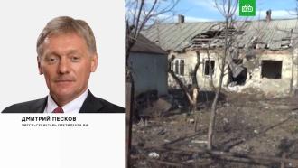 ВКремле намерены выяснить обстоятельства боев вДонбассе