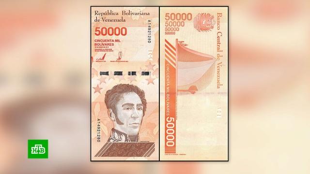Россия напечатает деньги для Венесуэлы.Венесуэла, банки, банкноты и монеты, валюта, инфляция.НТВ.Ru: новости, видео, программы телеканала НТВ