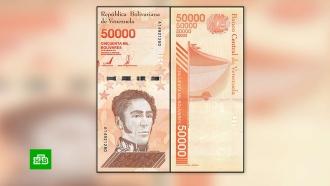 Россия напечатает деньги для Венесуэлы