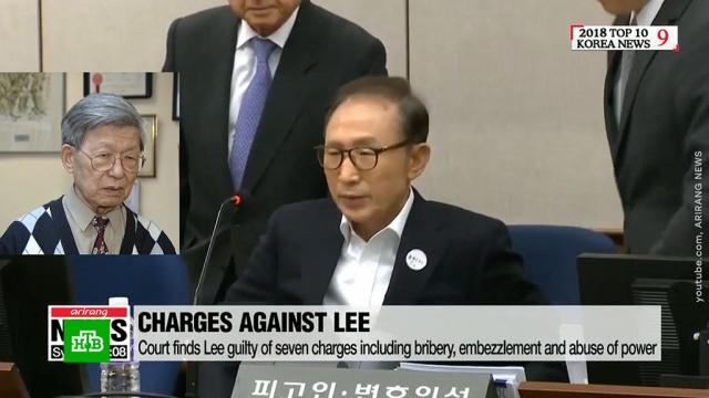Экс-президент Южной Кореи проведет 17лет втюрьме за коррупцию.Южная Корея, взятки, коррупция, приговоры, суды, штрафы.НТВ.Ru: новости, видео, программы телеканала НТВ