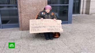 Внука вышедшей на одиночный пикет женщины-ветерана заподозрили в афере