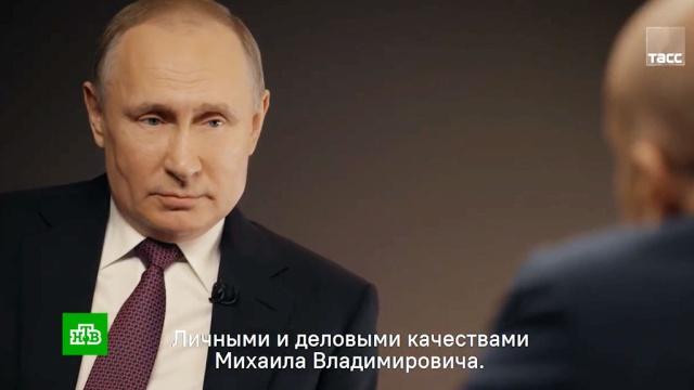 Путин рассказал, почему выбрал Мишустина на пост премьера.Михаил Мишустин, Путин.НТВ.Ru: новости, видео, программы телеканала НТВ