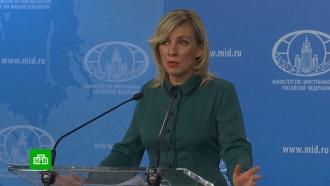 ВМИД РФ обеспокоены действиями Турции вСирии