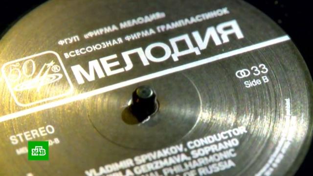 Росимущество продало фирму «Мелодия».музыка и музыканты, экономика и бизнес.НТВ.Ru: новости, видео, программы телеканала НТВ