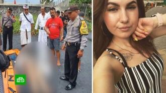 Родственники погибшей на Бали россиянки не могут перевезти ее домой