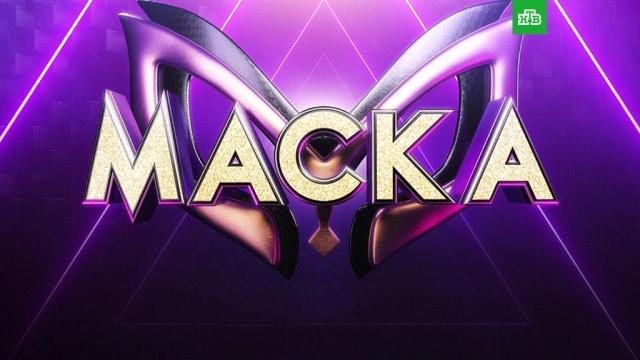 «Маска»: 26 февраля — эксклюзивная трансляция.Загляните в самое сердце нового проекта НТВ «Маска»! 26 февраля в 13:00 подключайтесь к эксклюзивной онлайн-трансляции в социальной сети «ВКонтакте», задавайте вопросы и получайте призы.артисты, знаменитости, музыка и музыканты, НТВ, премьера, телевидение, шоу-бизнес, эксклюзив.НТВ.Ru: новости, видео, программы телеканала НТВ