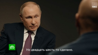 Путин подвел итоги первого года реализации нацпроектов