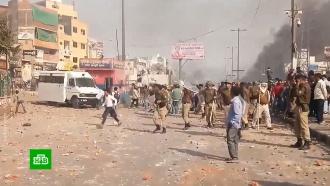 Вуличных беспорядках в<nobr>Нью-Дели</nobr> погибли 5человек