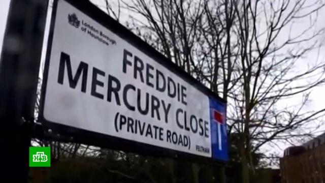 На карте Лондона появился тупик Фредди Меркьюри.Лондон, знаменитости, музыка и музыканты.НТВ.Ru: новости, видео, программы телеканала НТВ