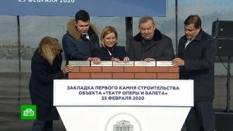 В Калининграде началось строительство филиала Большого театра